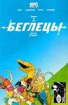 Обложка комикса Беглецы №18