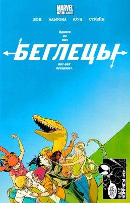 Серия комиксов Беглецы №18