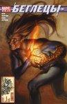 Обложка комикса Беглецы №20