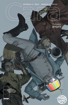 Серия комиксов Сага №12