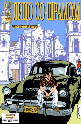 Серия комиксов Лицо со Шрамом: Замаскированный Дьявол №1