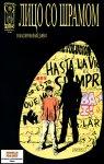 Обложка комикса Лицо со Шрамом: Замаскированный Дьявол №2