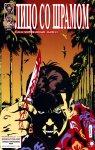 Обложка комикса Лицо со Шрамом: Замаскированный Дьявол №4