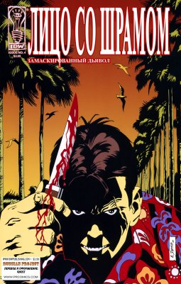 Серия комиксов Лицо со Шрамом: Замаскированный Дьявол №4
