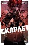 Обложка комикса Скарлет №1