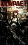 Обложка комикса Скарлет №3