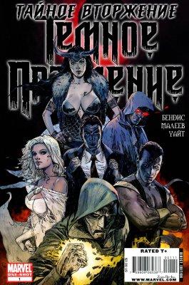 Серия комиксов Тайное Вторжение: Темное Правление