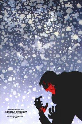 Серия комиксов Город Грехов: Тихая Ночь