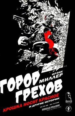 Серия комиксов Город Грехов: Крошка Носит Красное и Другие Истории