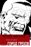 Обложка комикса Город Грехов: Трудное Прощание