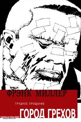 Серия комиксов Город Грехов: Трудное Прощание