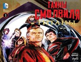 Серия комиксов Тайны Смолвиля: Титаны