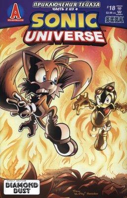 Серия комиксов Вселенная Соника №18
