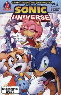 Серия комиксов Вселенная Соника №21