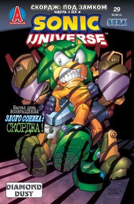Серия комиксов Вселенная Соника №29