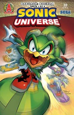 Серия комиксов Вселенная Соника №33