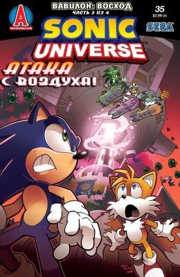 Серия комиксов Вселенная Соника №35