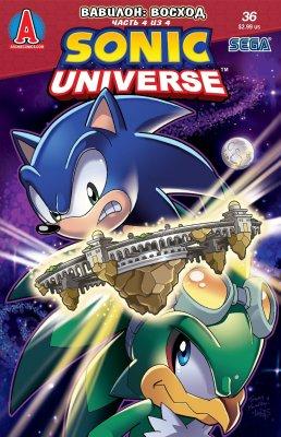 Серия комиксов Вселенная Соника №36