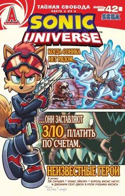 Серия комиксов Вселенная Соника №42