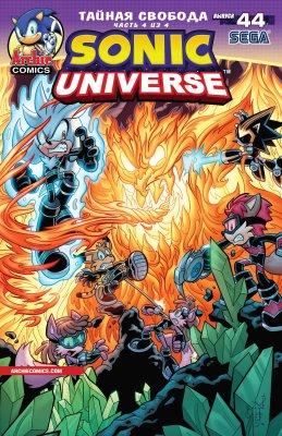 Серия комиксов Вселенная Соника №44