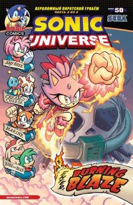 Серия комиксов Вселенная Соника №58