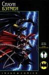 Обложка комикса Спаун/Бэтмен
