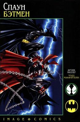 Серия комиксов Спаун/Бэтмен