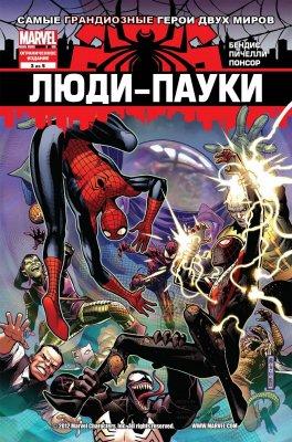 Серия комиксов Люди-Пауки №3