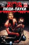 Обложка комикса Люди-Пауки №4