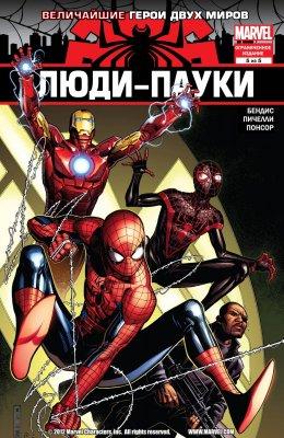 Серия комиксов Люди-Пауки №5