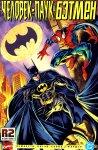 Обложка комикса Человек-Паук и Бэтмен
