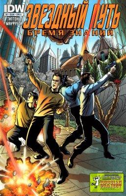 Серия комиксов Звездный Путь: Бремя Знаний №1