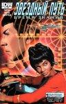 Обложка комикса Звездный Путь: Бремя Знаний №2