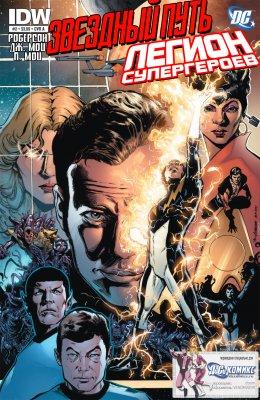 Серия комиксов Звездный Путь - Легион Супергероев №2