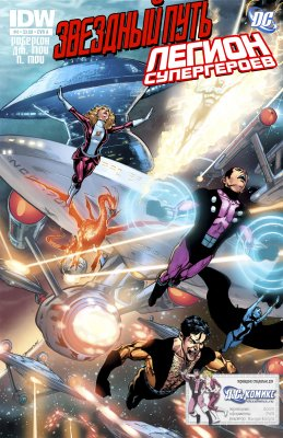 Серия комиксов Звездный Путь - Легион Супергероев №4