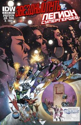 Серия комиксов Звездный Путь - Легион Супергероев №6
