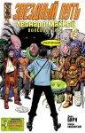Обложка комикса Звездный Путь: Леонард МакКой - Полевой Врач №1