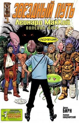 Серия комиксов Звездный Путь: Леонард МакКой - Полевой Врач