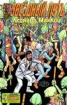 Обложка комикса Звездный Путь: Леонард МакКой - Полевой Врач №2