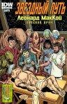 Обложка комикса Звездный Путь: Леонард МакКой - Полевой Врач №4