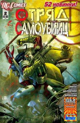 Серия комиксов Отряд Самоубийц №2