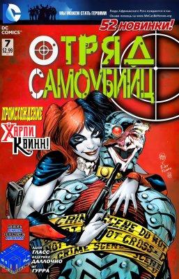 Серия комиксов Отряд Самоубийц №7