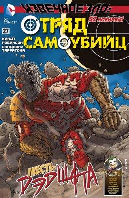 Серия комиксов Отряд Самоубийц №27
