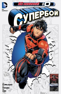 Серия комиксов Супербой