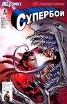 Обложка комикса Супербой №2