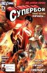 Обложка комикса Супербой №5