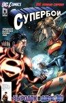 Обложка комикса Супербой №6