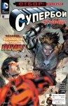 Обложка комикса Супербой №8