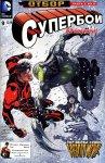 Обложка комикса Супербой №9
