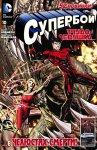 Обложка комикса Супербой №10